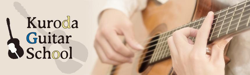 黒田ギター教室