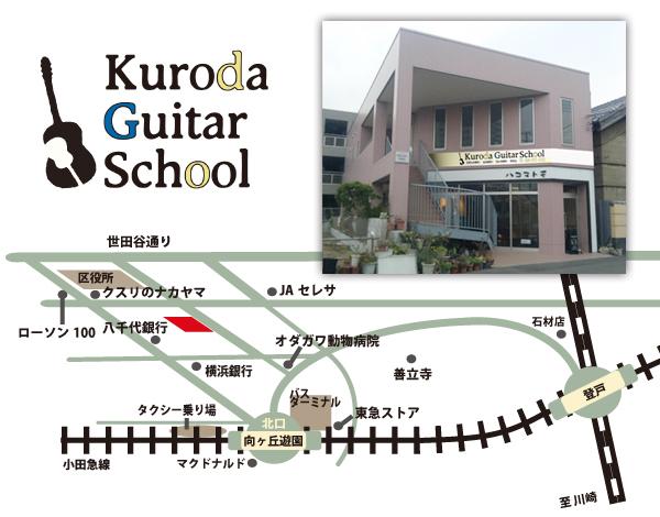 黒田ギター教室地図